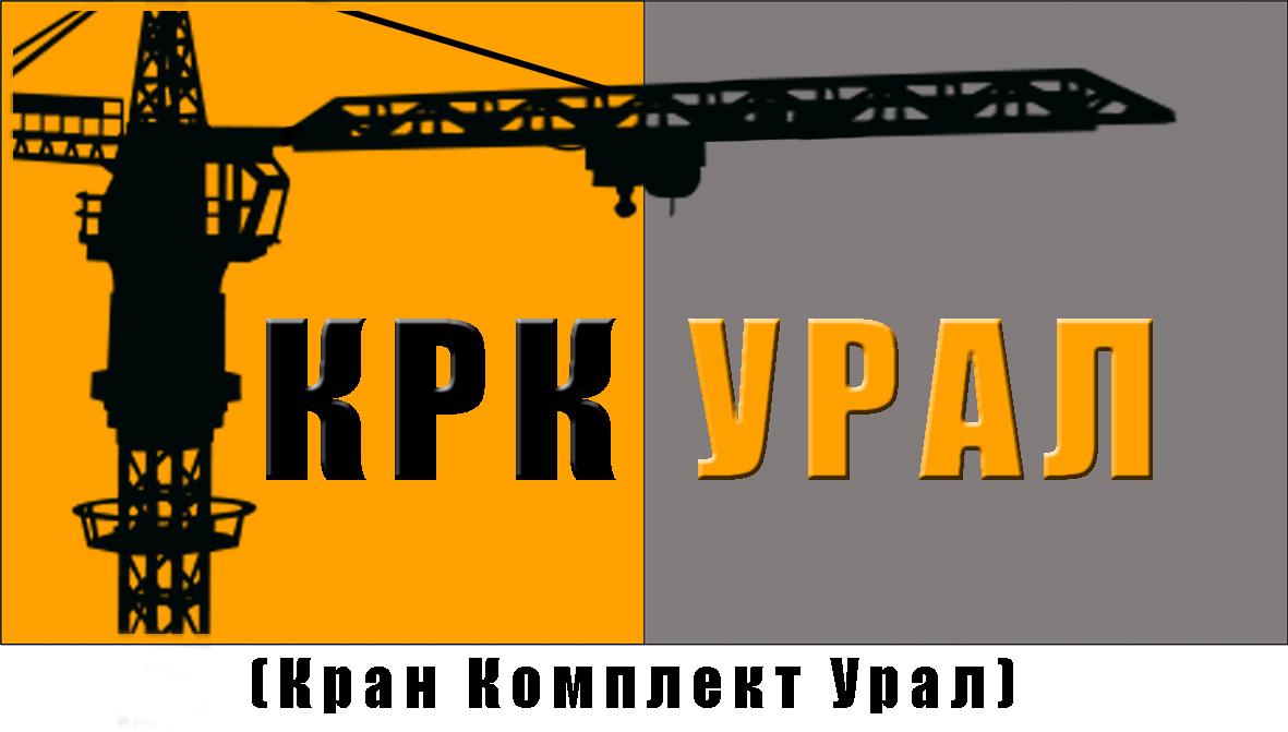 """ООО """"КРК Урал"""""""